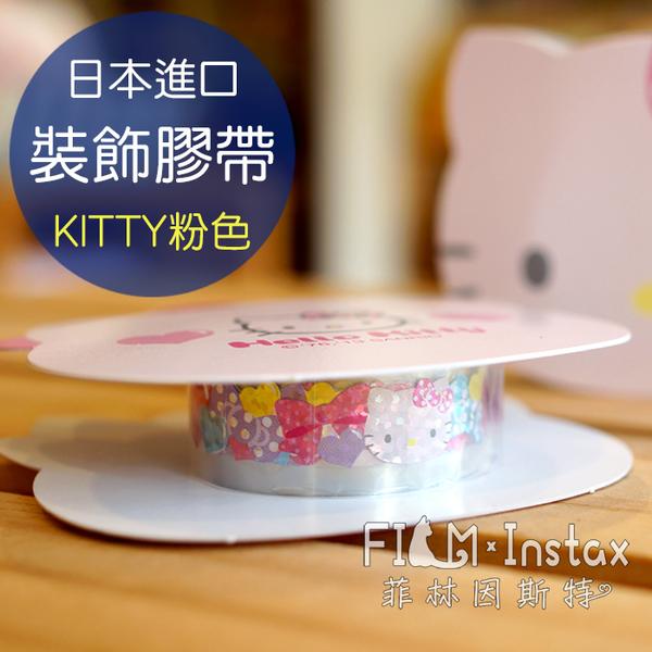 【菲林因斯特】日本進口 Hello Kitty 凱蒂貓 粉色 膠帶 / 卡片 信封 裝飾 空白底片 非紙膠帶