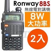 Ronway 隆威 8BS 無線電對講機 8W大功率 音量加大 雙頻雙顯 省電功能 手電筒功能 2入