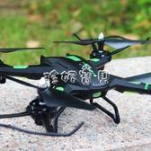 無人機 四軸飛機航拍飛行器 6通道2.4G大型遙控無人機 淘寶爆款 珍妮寶貝