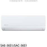 SANLUX台灣三洋定頻分離式冷氣5坪SAE-36S1/SAC-36S1