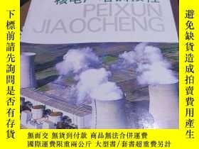 二手書博民逛書店罕見核電廠培訓教程Y237854 龔雲峰 原子能出版社