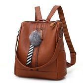 女包包 現貨 兩用包  毛球掛飾後背包 可當側背包 編號:8845米蘭