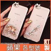 蘋果 iPhone11 Pro Max SE2  i7 Plus i8plus XS MAX IX XR 手機殼 水鑽殼 閃亮奢華多圖 訂製