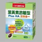 三多 葉黃素游離型PlusHA 軟膠囊 50粒/盒