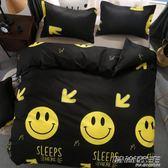 笑臉ins四件套黑色被套1.8m2.0米床單被罩枕套三件套1.2m床上用品      時尚教主