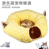 寵物貓咪響紙兩通隧道 可收納折疊貓通道 智益貓玩具【奇趣小屋】