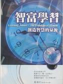 【書寶二手書T6/社會_HMR】智富學習(軟精)_黃榮村