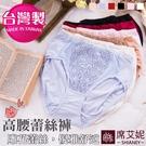 女性高腰蕾絲內褲 貼身無痕 現貨台灣製造 No.7610-席艾妮SHIANEY
