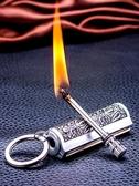 交換禮物打火機萬次火柴打火機 煤油戶外便攜防潑水創意奇特煤油火機鑰匙扣點煙器