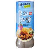 【真好家】黑胡椒鹽400g