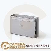 ◎相機專家◎ DJI 大疆 Mini 2 雙向充電管家 原廠配件 容納三顆電池 可作 行動電源 Mini2 公司貨