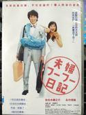 影音專賣店-P08-515-正版DVD-日片【夫婦日記】-佐佐木藏之介 永作博美
