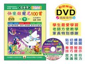 小叮噹的店- IN352 《貝多芬》快樂徹爾尼100首(下)+動態樂譜DVD