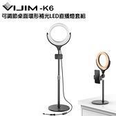 EC數位 VIJIM K6 360度旋轉桌上型 環形LED 直播燈套組 補光 環形燈 主播燈 網美 美肌燈 自拍打光燈