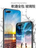 iPhone 7 Plus 手機殼 玻璃保護套 全包防摔磨砂矽膠軟邊 防刮玻璃殼 保護殼 彩繪超薄殼 iPhone7
