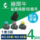 [Greenrhino 綠犀牛]for HP NO.02 ★1黑3彩超值組★環保墨水匣 C8721WA / C8771WA / C8772WA / C8773WA
