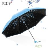 雨傘女晴雨兩用三折疊輕便太陽傘黑膠防紫外線防曬遮陽傘 【快速出貨】