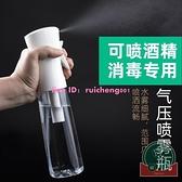 高壓噴霧瓶酒精消毒化妝補水超細細霧霧化噴瓶空瓶按壓稀釋噴壺【福喜行】