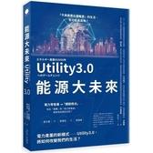 能源大未來:電力產業的新模式 Utility3.0,將如何改變我們的生活