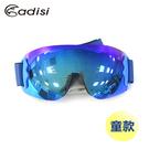 ADISI 童款輕量無框雪鏡AS15223 / 城市綠洲(護目鏡、滑雪鏡、生存遊戲、登山旅遊)