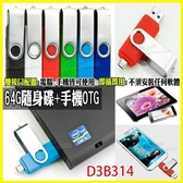 OTG 64G 安卓隨身碟 記憶卡 平板讀卡機 Note4 Note5 S6 S7edge A7 A8 J7 Z5P ZenFone2 A9 E9 X9 M9