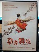 影音專賣店-P10-036-正版DVD-日片【窈窕舞妓】-上白石萌音 長谷川博己 富司純子