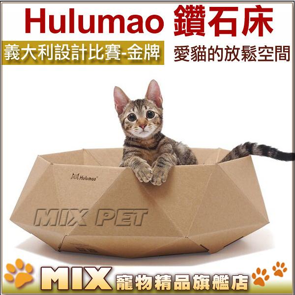 ◆MIX米克斯◆國際貓家Hulumao 呼嚕貓.Diamond Bed 鑽石床 (HM-02)貓咪放鬆的安全舒適空間