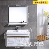 太空鋁合金浴室柜洗手盆柜組合掛墻式簡約現代衛生間洗臉洗漱臺 QQ25754『MG大尺碼』