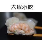 IDEA 大蝦水餃 冷凍水餃 冷凍食品 水餃 蝦餃