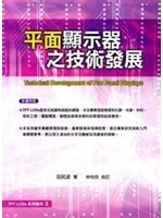 二手書《平面顯示器之技術發展TECHNICAL DEVELOPMENT OF FLAT PANEL DISPLAYS》 R2Y ISBN:9789571154367
