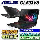 【ASUS華碩】【零利率】ROG Strix Scar GL503VS-0041A7700HQ ◢15.6吋效能電競機 ◣