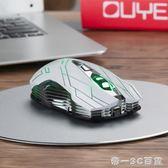 新款機械滑鼠無線可充電競游戲激光金屬加重無限男女生電腦筆記本【帝一3C旗艦】