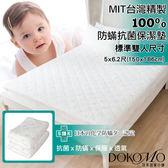 DOKOMO☆MIT台灣精製☆100%防螨抗菌保潔墊 標準雙人5x6.2尺(150x186公分) SEK認證