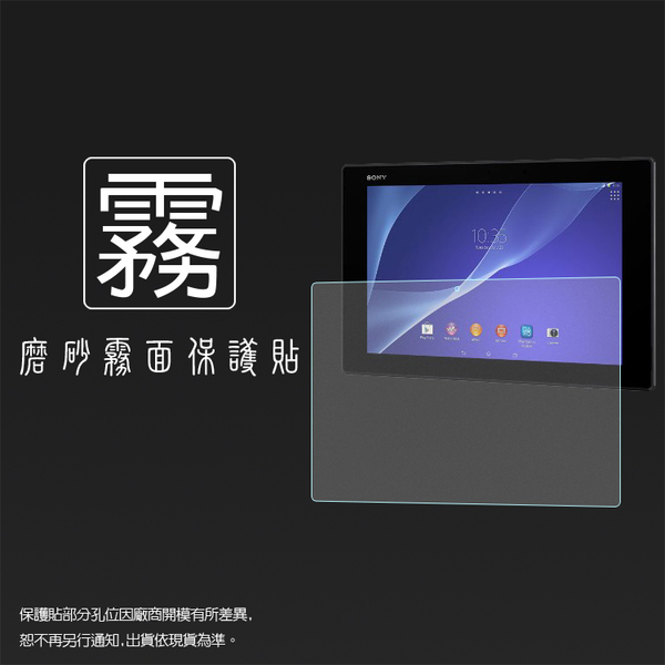 ◇霧面螢幕保護貼 Sony Xperia Tablet Z SGP311 SGP312/Z2 Tablet SGP512 10.1吋 平板保護膜 軟性 霧貼 保護膜