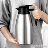 2升家用保溫暖壺不銹鋼304保暖熱水壺保溫瓶迷你豆漿咖啡小茶瓶杯 NMS生活樂事館