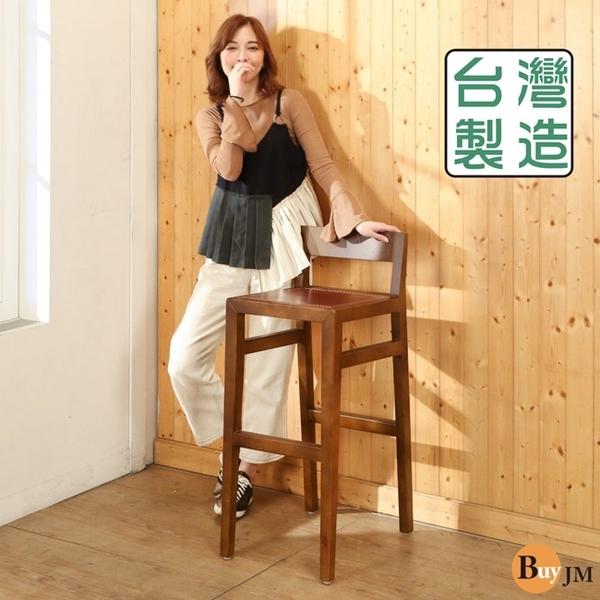 洽談椅《百嘉美》鄉村實木吧台椅/休閒椅 升降椅 YC-BS-126A