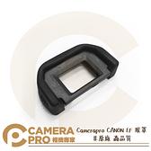 ◎相機專家◎ Camerapro CANON EF 眼罩 取景鏡 非原廠 高品質 100D 550D 650D 等多型號