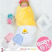 新生嬰兒珊瑚絨 繡花繈褓初生兒 抱毯包巾 防踢被 睡袋