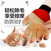 店慶優惠-擼貓手套梳毛手套貓梳子寵物除毛去毛脫毛梳子貓咪用品貓毛清理器【限時八九折】