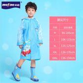618好康鉅惠兒童雨衣男童女童幼兒園寶寶小孩雨衣