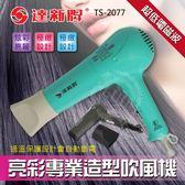 【樂悠悠生活館】達新牌亮彩專業造型吹風機 時尚吹風機 設計師吹風機 (TS-2077)