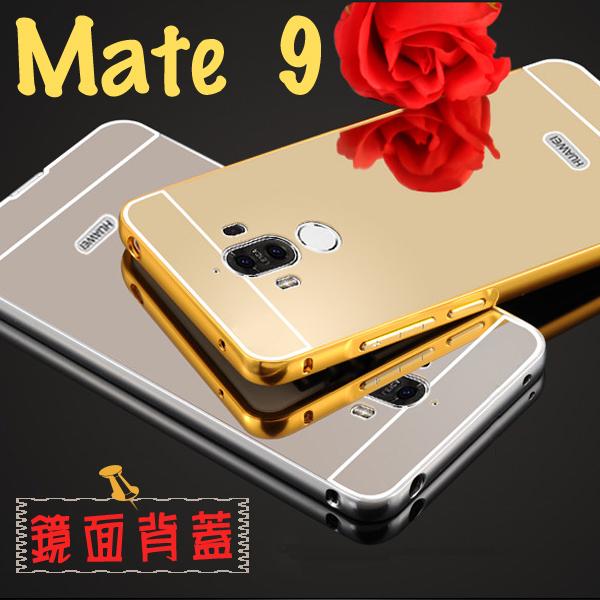【 鋁邊框+背蓋】華為 HUAWEI Mate 9 MHA-L29 鏡面防摔殼/手機保護套/保護殼/硬殼/手機殼/背蓋