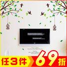 創意壁貼-鳥籠樹枝(2張入) AY205AB-913【AF01013-913】聖誕節交換禮物 99愛買生活百貨