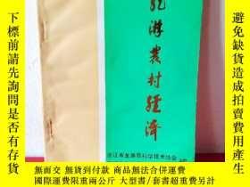 二手書博民逛書店罕見龍遊農村經濟Y146785