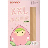 儂儂non-no(7000)XXL大尺碼透膚褲襪(1件入) 黑色/膚色 兩色可選【小三美日】