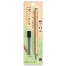SIMBALION 雄獅 原木自動鉛筆+筆芯 0.5mm /組 MP-300