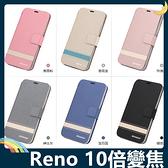 OPPO Reno 10倍變焦版 星沙紋保護套 撞色側翻皮套 輕薄防水 支架 磁扣 插卡 手機套 手機殼 歐珀