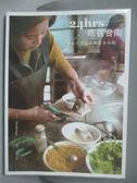 【書寶二手書T1/旅遊_XGO】24hrs吃在台南_DarkBringer