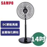 SAMPO 聲寶 14吋 微電腦遙控DC節能立扇 SK-FU14DR