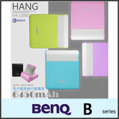 ★Hang H4-12000 馬卡龍行動電源/BENQ B50/B502/B505/B506